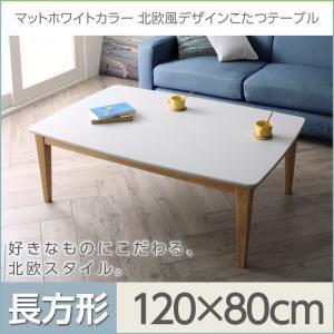 【単品】こたつテーブル 長方形(120×80cm)【Crys...
