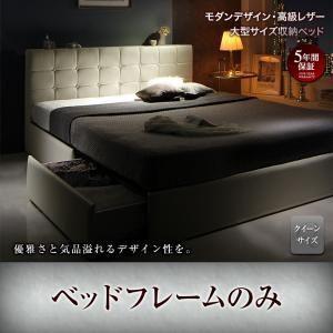収納ベッド クイーン【フレームのみ】フレームカ...