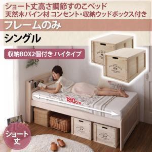 すのこベッド シングル ウッドボックス:ハイ【フ...