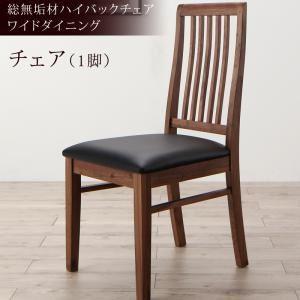 【テーブルなし】チェア【Lilt】総無垢材ハイバッ...
