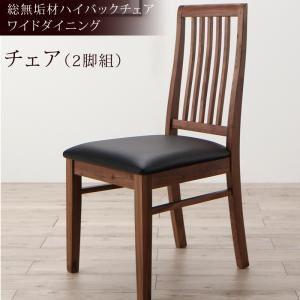 【テーブルなし】チェア2脚セット【Lilt】総無垢...