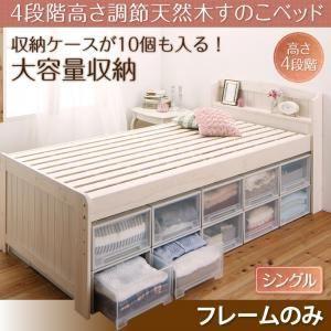 すのこベッド シングル【フレームのみ:ベッドガ...
