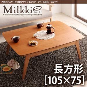 【単品】こたつテーブル 長方形(105×75cm)【Milk...
