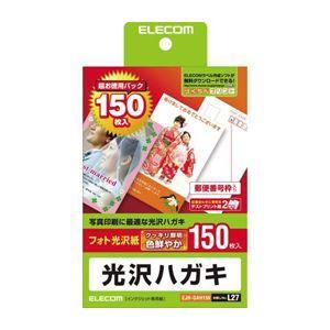 (まとめ)エレコム 光沢ハガキ用紙(150枚入り)...