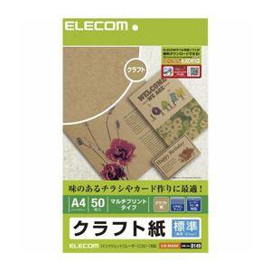 (まとめ)エレコム クラフト紙(標準・A4サイズ) EJ...