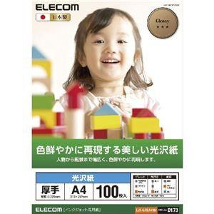 (まとめ)エレコム 光沢紙 美しい光沢紙 EJK-GANA4...