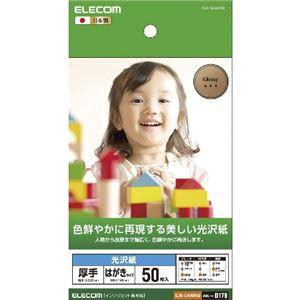 (まとめ)エレコム 光沢紙 美しい光沢紙 EJK-GANH5...