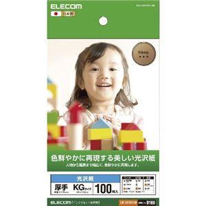 (まとめ)エレコム 光沢紙 美しい光沢紙 EJK-GANKG...