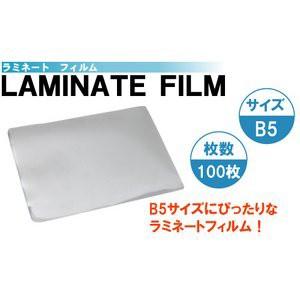 【100枚x2箱】ラミネートフィルムB5サイズ