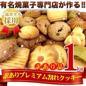 〔訳あり〕プレミアム割れクッキー1kg