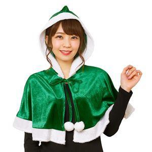 〔クリスマスコスプレ 衣装〕 カラフルケープ グ...