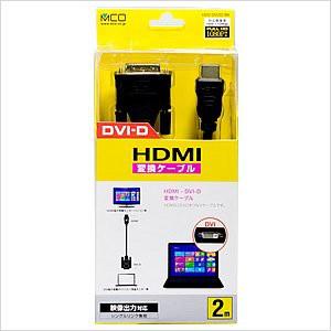 ミヨシ HDMI DVI-D変換ケーブル 2m HDC-DV20/B...