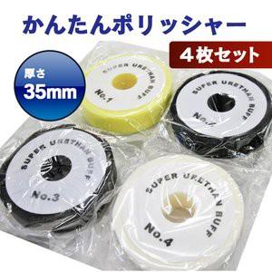 業務用ポリッシャ-用バフ 【4枚セット/厚さ35mm】...