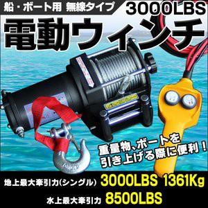 電動ウィンチ 3000LBS 船用 (無線) 牽引 重荷も...