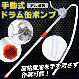 手動式ドラム缶ポンプ アルミ製 手回し式 蛇腹/伸...