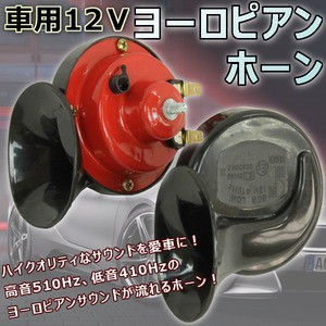 ヨーロピアンホーン☆12V☆防水☆2点◆外車☆クラ...