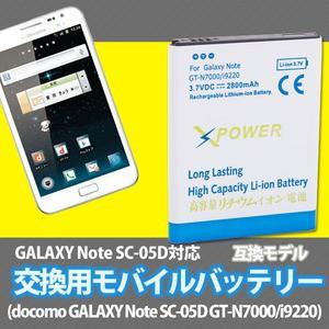 GALAXY Note SC-05D ギャラクシー 大容量互換バ...