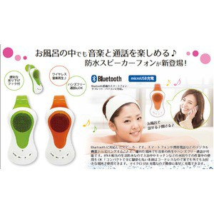 防水スピーカーフォン オレンジ