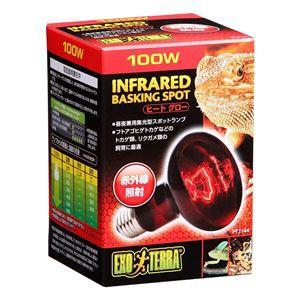 ジェックス ヒートグロー赤外線照射ランプ 100W P...