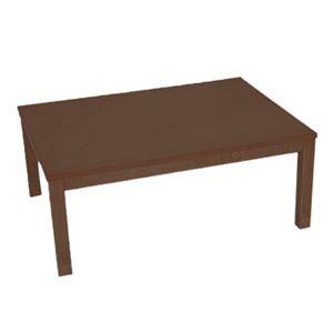 継脚式モダンこたつテーブル 長方形 幅105cm×奥...