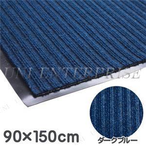 玄関マット(DarkBlue)90×150cm