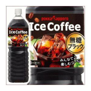 〔まとめ買い〕ポッカサッポロ アイスコーヒー ブ...