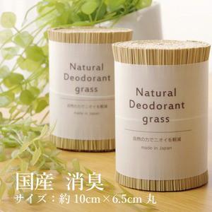 日本製 国産 消臭剤 い草 天然素材 『い草消臭デ...