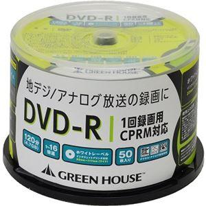 グリーンハウス DVD-R CPRM 録画用 4.7GB 1-16倍...