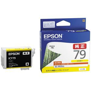 エプソン SC-PX5V2用 インクカートリッジ(イエロ...