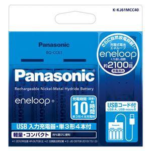 パナソニック 単3形エネループ4本付USB入力充電器...