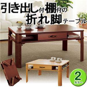 引き出し付き折れ脚テーブル(折りたたみローテー...