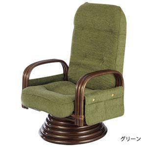 ヘッドリクライニング付籐回転座椅子 【2: ハイ...