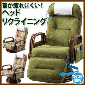 ヘッドリクライニング付籐回転座椅子 【3: フッ...