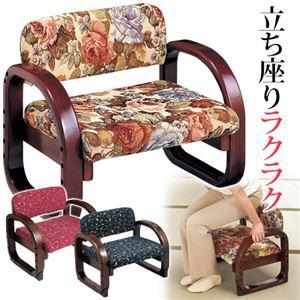 ひざがらくらく「思いやり座敷椅子」(座椅子) 木...