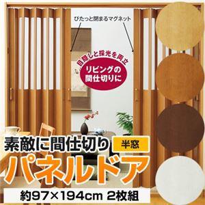 パネルドア(アコーディオンカーテン) 【半窓/約97...