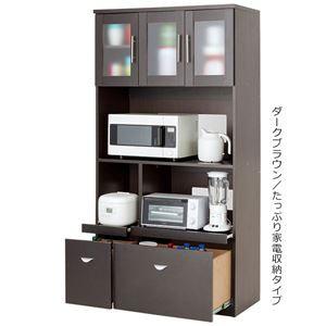 キッチンボード/キッチン収納 【たっぷり家電収納...