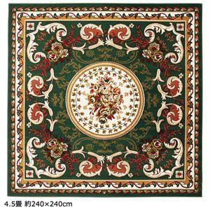 ベルギー製ウィルトン織カーペット/絨毯 〔王朝グ...