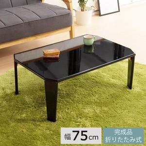 リッチテーブル(75) (ブラック/黒)  幅75cm 机/リ...