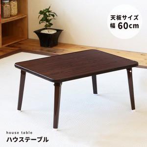 ハウステーブル(60)(ブラウン/茶) 幅60cm×奥行45...
