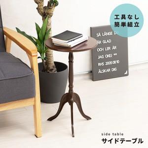 クラシック調サイドテーブル/丸テーブル 〔円形/...