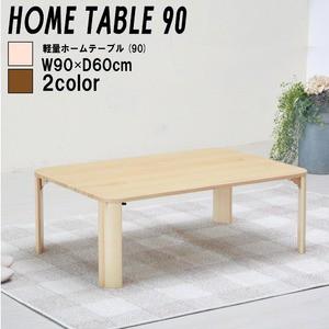 軽量ホームテーブル/折りたたみローテーブル 【長...