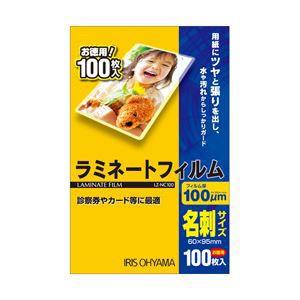 (業務用セット) ラミネートフィルム 名刺 100枚...
