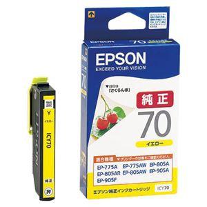 (業務用セット) エプソン EPSON インクジェット...