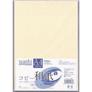 (業務用セット) コピー和紙 A4判 カミ-P4AC ク...