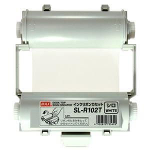 マックス インクリボン SL-R102Tシロ IL90541