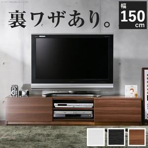 背面収納ローボード/テレビ台 【幅150cm:37型〜6...
