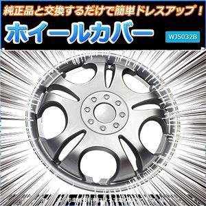 ホイールカバー 13インチ 4枚 ダイハツ ミラ (シ...