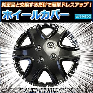ホイールカバー 14インチ 4枚 日産 マーチ (ダー...