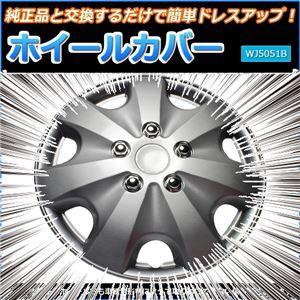 ホイールカバー 14インチ 4枚 マツダ デミオ (シ...