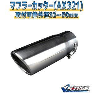 マフラーカッター 〔AX321〕 汎用品